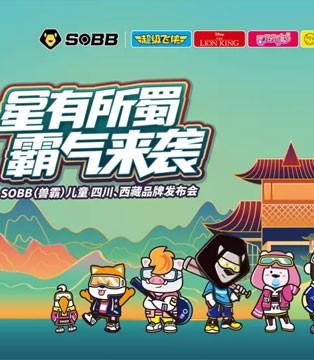 热烈祝贺兽霸 儿童2021四川、西藏品牌发布会圆满成功!