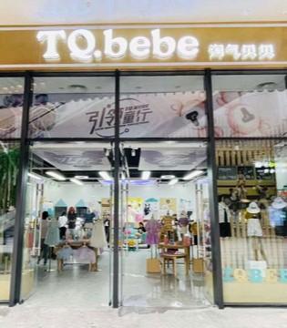 好消息!淘气贝贝将在陕西西安盛大开展新分店
