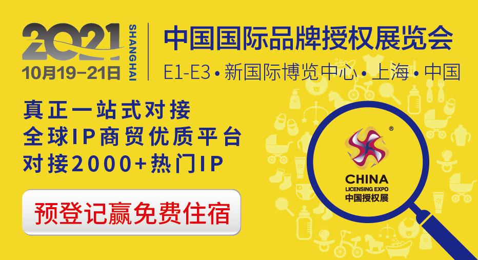 第十五届中国国际品牌授权展览会