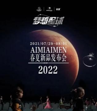 AIMI TRENDS 2022春夏新品预告 拿来吧你!