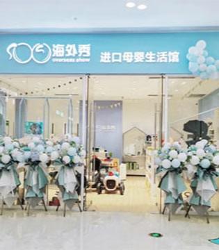宝妈福利来了 海外秀母婴店新店开业 钜惠来袭