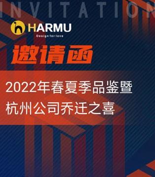 双喜降临!2022年春夏季品鉴暨杭州公司乔迁之喜