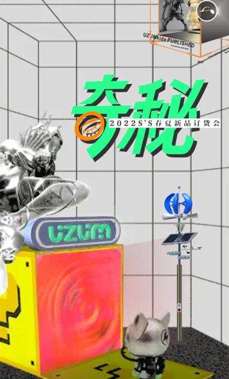 UZUM2022春新品订货会-温州站 即刻起航 欢迎您的到来