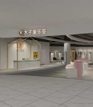新店开业 木子童乐荟1300平米重庆新店即将开业!