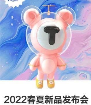 淘气贝贝2022春夏新品订货会即将开幕 欢迎您的到来