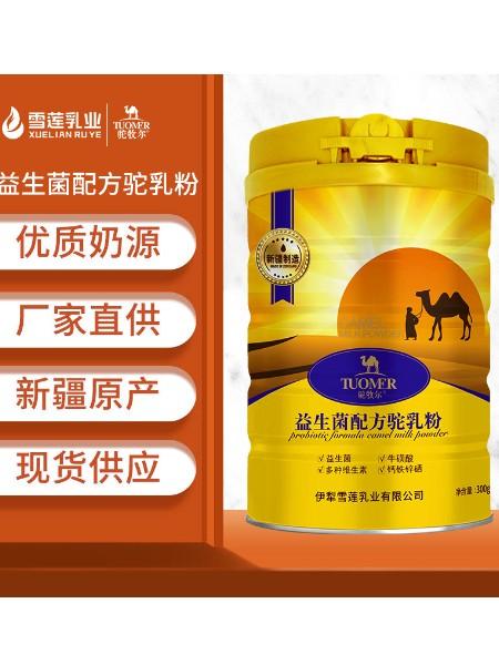 雪莲乳业驼牧尔益生菌配方驼乳粉 骆驼奶粉加盟