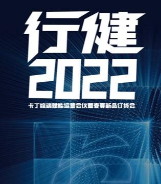 卡丁2022新品发布会即将开幕 欢迎您的到来