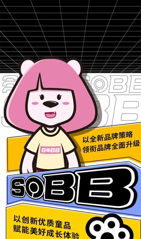 SOBB2022战略升级暨Q1Q2新品发布会即将揭开潮流序幕!