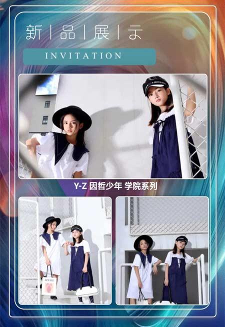 Y-Z 因哲少年 2022春夏新品鉴赏会即将开启