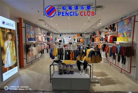 铅笔俱乐部重庆江北茂业新店已盛大开业 欢迎您的到来