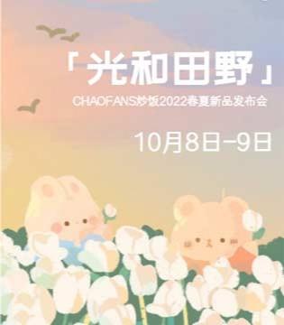 好消息!炒饭2022春夏新品发布会即将开幕