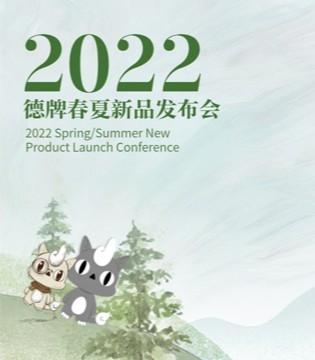 【德牌】�L然/映��2022春夏新品�l布即�㈤_幕 邀您共�p
