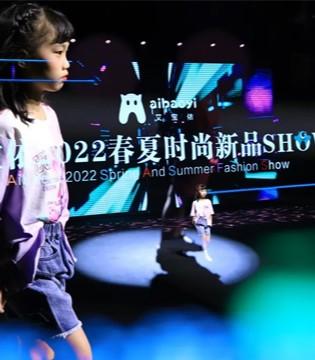 艾宝依2022春夏时尚新品SHOW震撼来袭!  邀您共赏