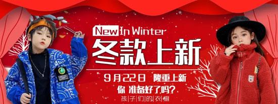 """21年新冬款隆重上新 捂暖冬天 伴你""""童""""行!"""