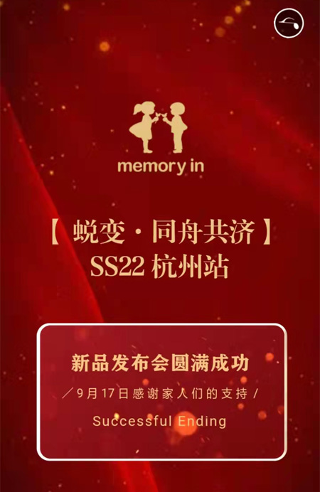 两个小朋友MemoryIn春夏新品发布会-杭州站圆满结束