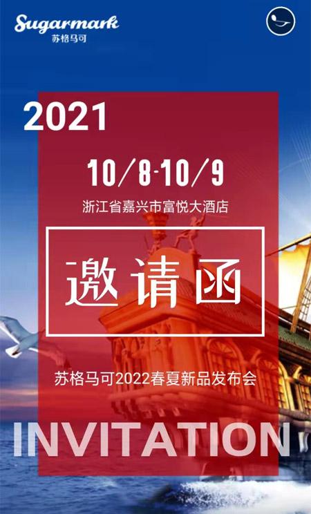 苏格马可2022春夏新品发布会即将开启 欢迎您的到来