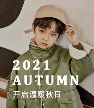 焕新 LOVE'S ME 2021 深秋系列 孩子的欢乐时光