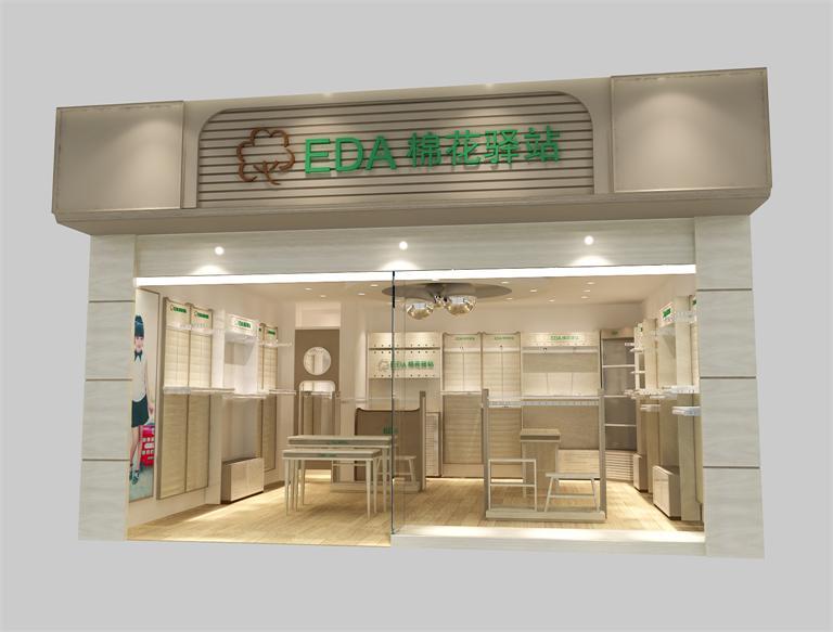 Estacion De Algodon棉花驿站店铺形象图