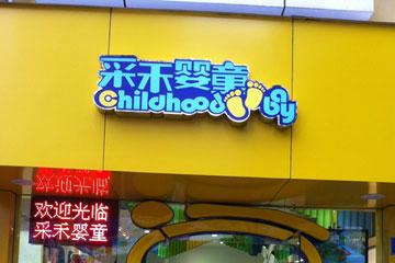 采禾婴童店铺形象