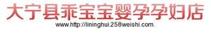 大宁县乖宝宝婴孕孕妇店