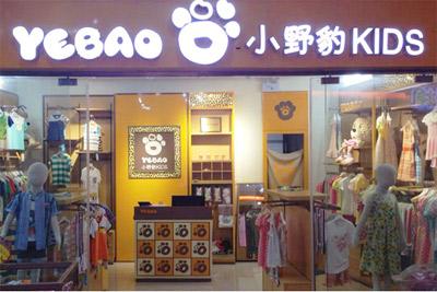 小野豹湖北一店