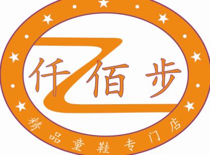广州鹿泰仟佰步儿童用品有限公司