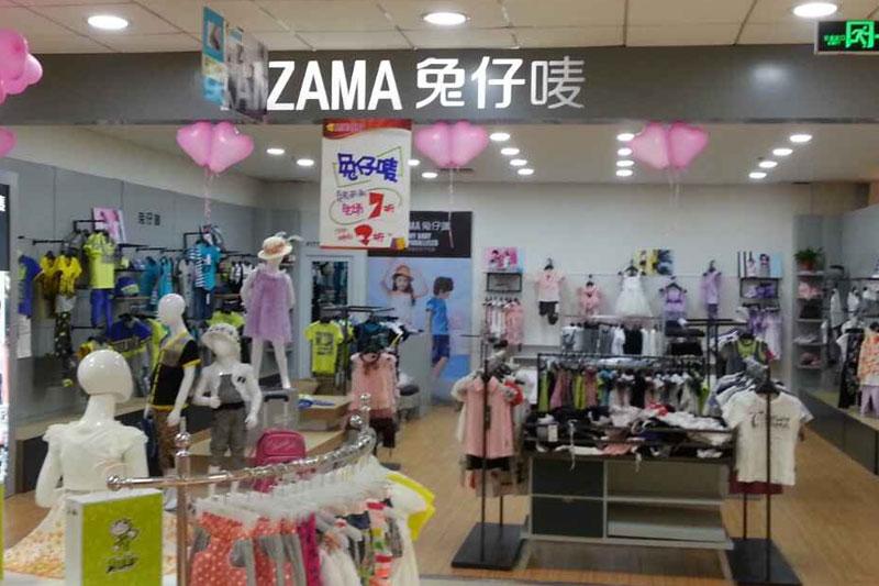 兔仔唛TUZAMA店铺形象