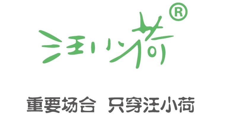 北京汪小荷服饰科技有限公司