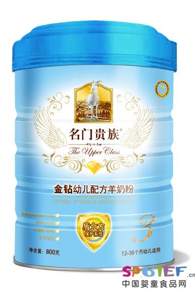 名门贵族婴儿食品奶粉羊奶粉新品金钻800克3段