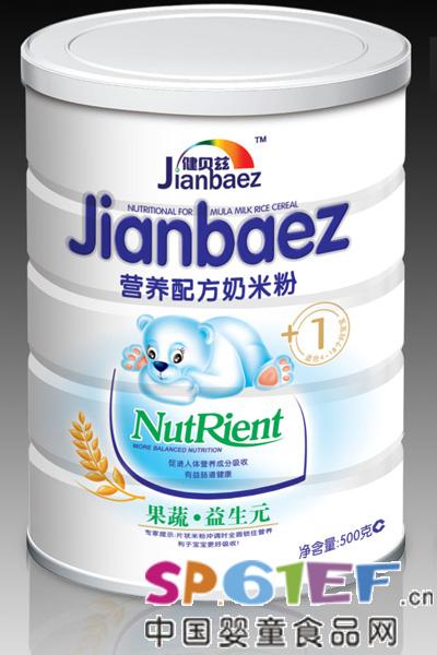健贝兹婴儿食品新品
