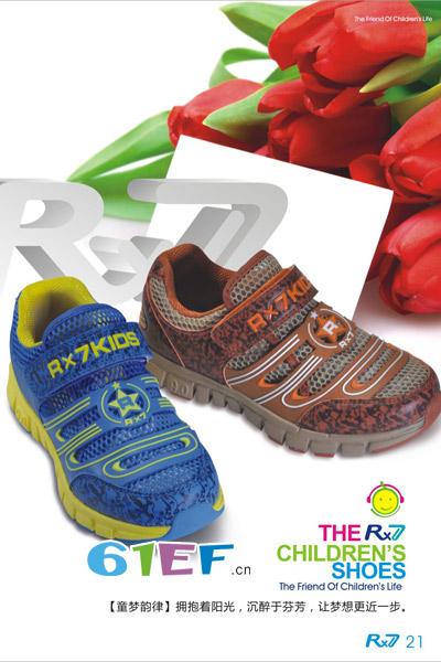 Rx7童鞋品牌打造中国著名儿童品牌而努力