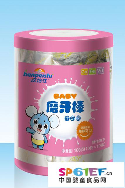 汉培仕婴儿食品辅食磨牙食品新品