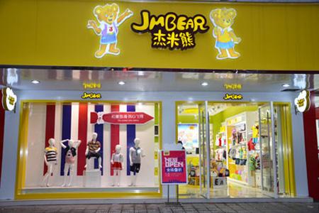 杰米熊最新店铺图片