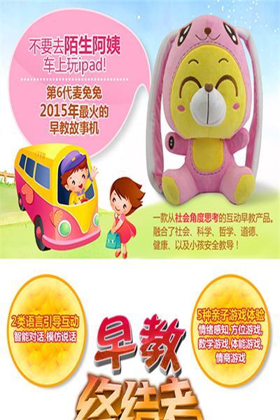 麦迪熊婴童玩具新品可充电下载的学说话的毛绒玩具