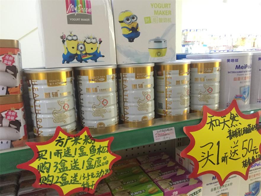 善辅乳酸菌奶粉门店陈列