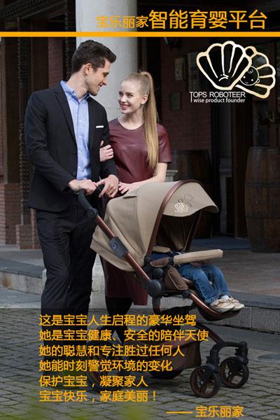 宝乐丽家智能婴儿车