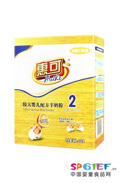 惠可婴幼儿羊奶粉
