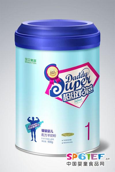 金贝美多超级奶爸幼儿配方羊奶粉