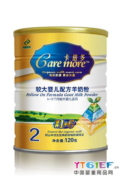卡倍多婴儿食品2段罐装新品