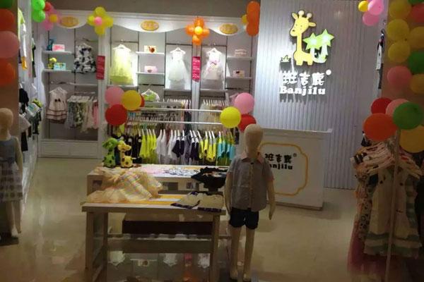班吉鹿品牌童装店铺