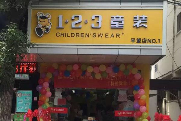1+2=3品牌童装店铺