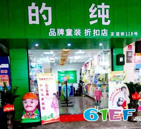 的纯童装店铺展示
