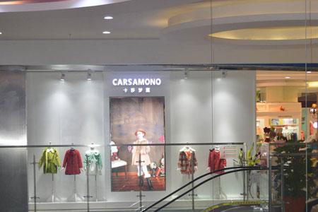 卡莎梦露 新店铺图