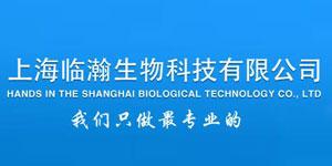上海临瀚生物科技有限公司