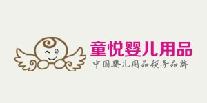 南京市童悦婴儿用品有限公司