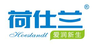 荷仕兰(中国)乳业有限公司