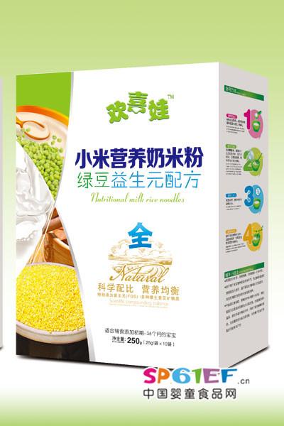 欢喜娃婴儿小米营养米粉新品