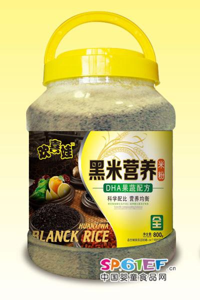 欢喜娃婴儿透明桶装黑米米粉
