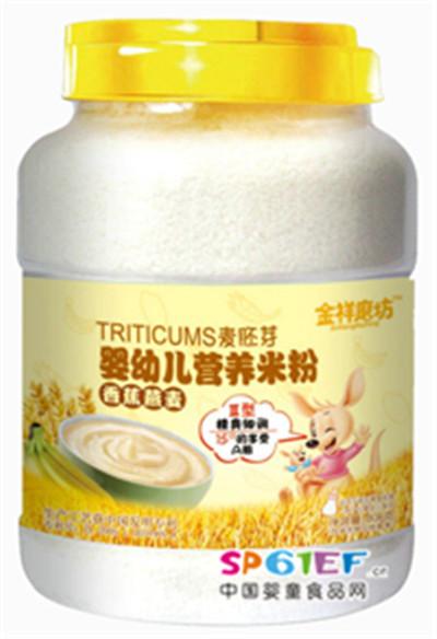 婴幼儿营养米粉香蕉燕麦