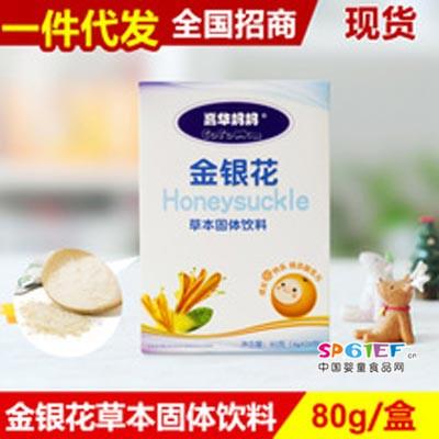 津琪食品金银花草本固体饮料 金银花冲剂 固体饮料加工生产